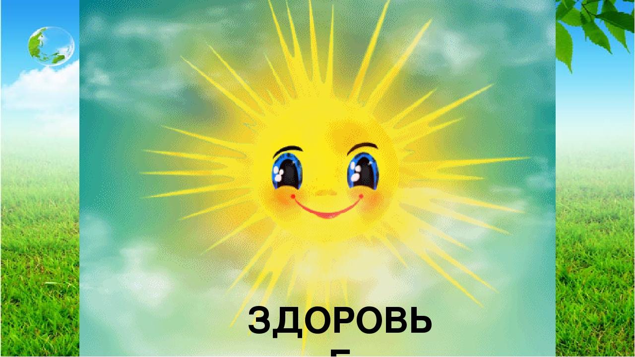 Открытки улыбнись моё солнышко