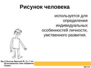Рисунок человека используется для определения индивидуальных особенностей лич