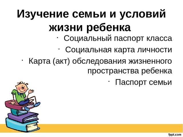 Изучение семьи и условий жизни ребенка Социальный паспорт класса Социальная к...