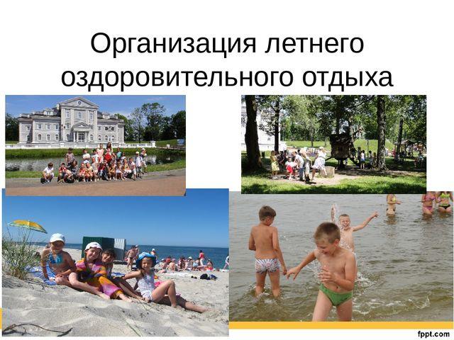 Организация летнего оздоровительного отдыха
