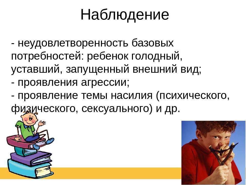 Наблюдение - неудовлетворенность базовых потребностей: ребенок голодный, уста...