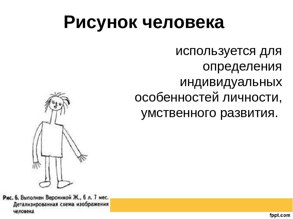 Рисунок человека используется для определения индивидуальных особенностей лич...