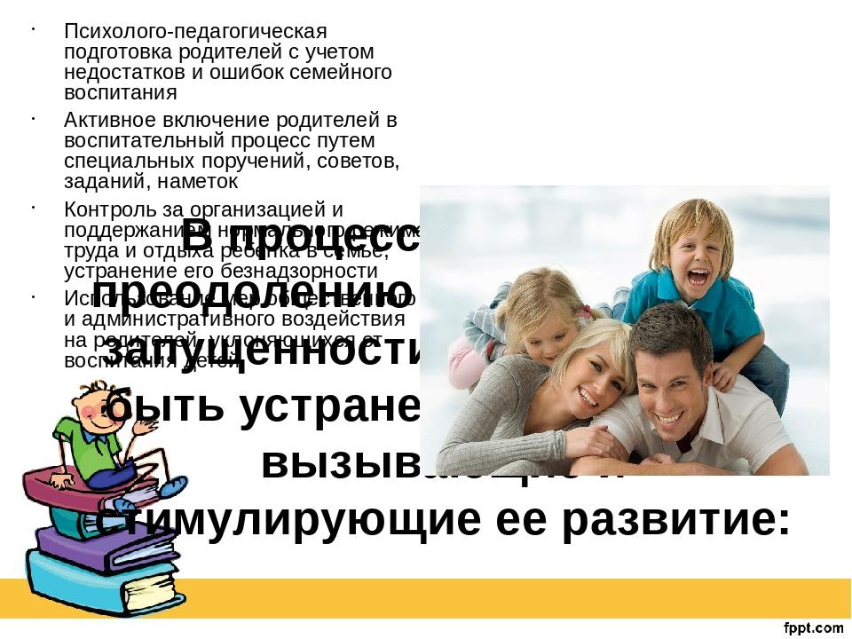 В процессе работы по преодолению педагогической запущенности детей должны быт...