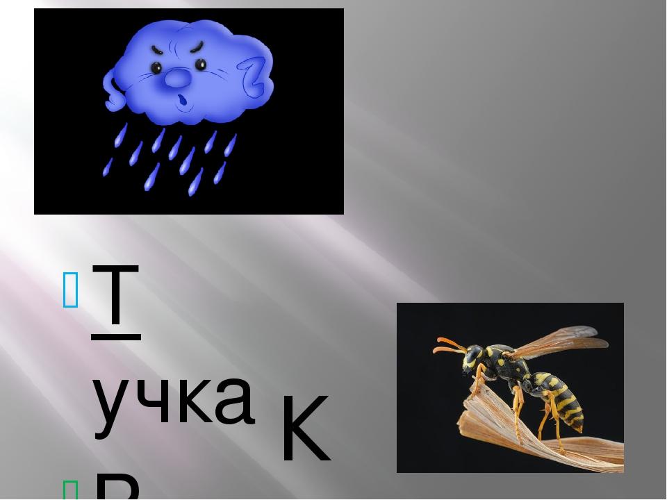 Т учка Р К