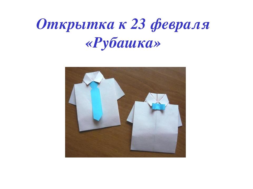 Картинки, рубашка открытка презентация