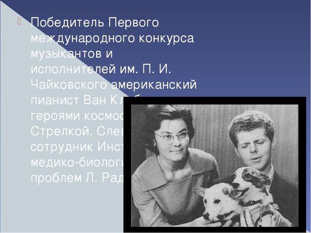 Победитель Первого международного конкурса музыкантов и исполнителей им. П....