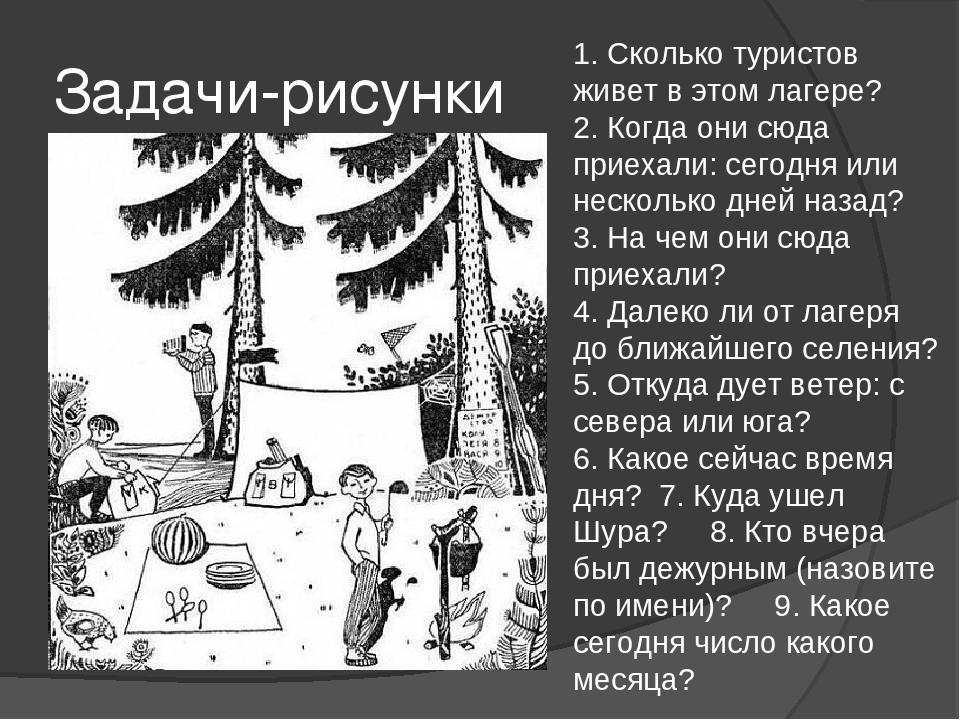 Задачи ссср по картинке с ответами