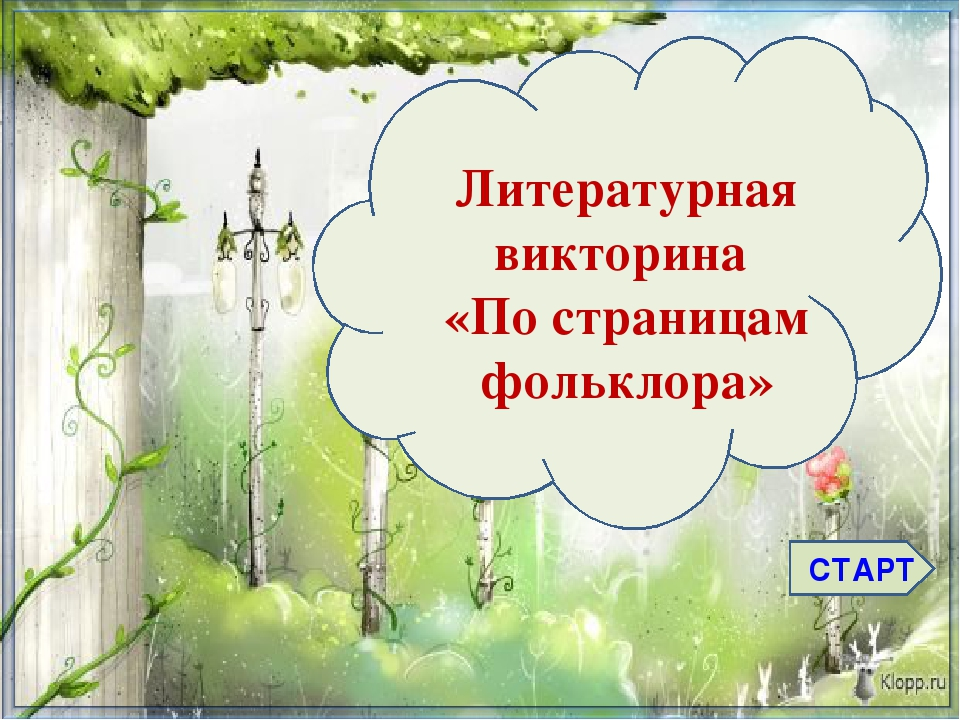Литературная викторина «По страницам фольклора» СТАРТ