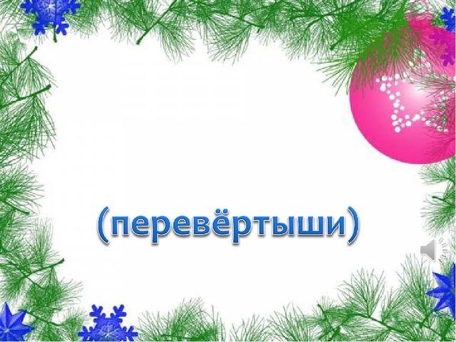 Новогодний конкурс эрудитов