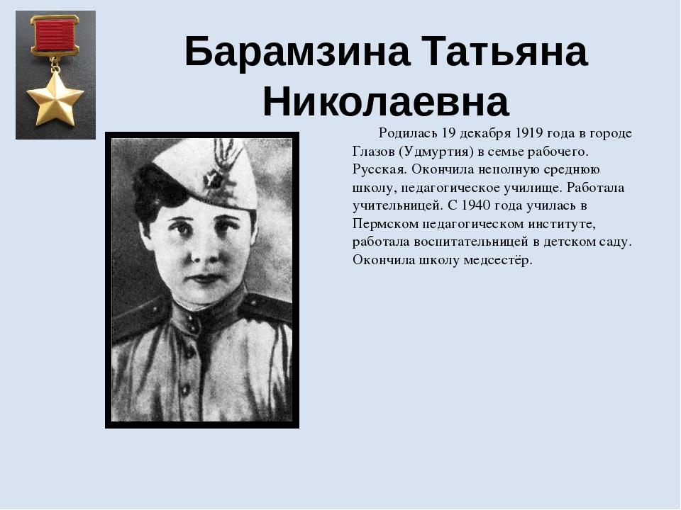 герои вов пермского края фото частности