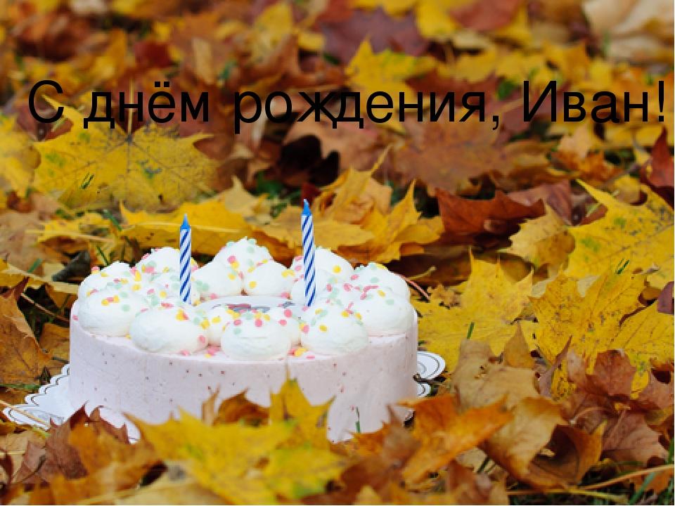 Поздравления с днем рожденья в октябре