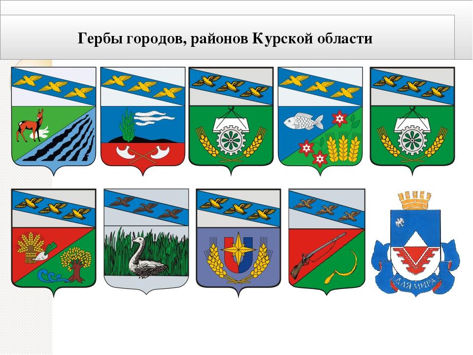 гербы курской области фото и подпись района шарика выглядит сложновато