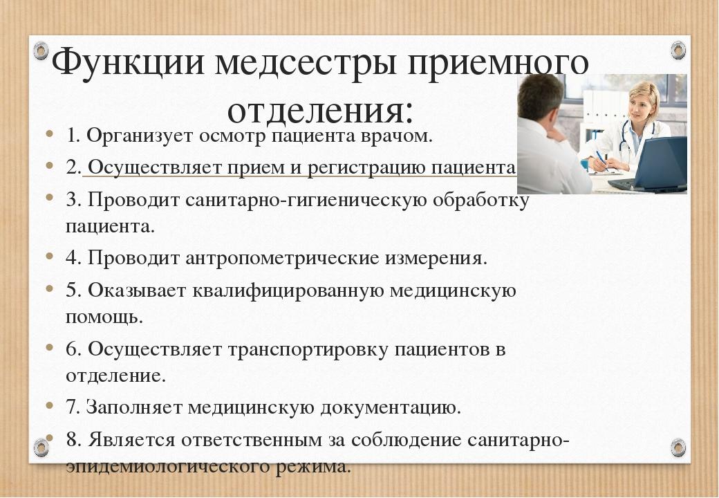 функциональные обязанности операционной медсестры лор отделения