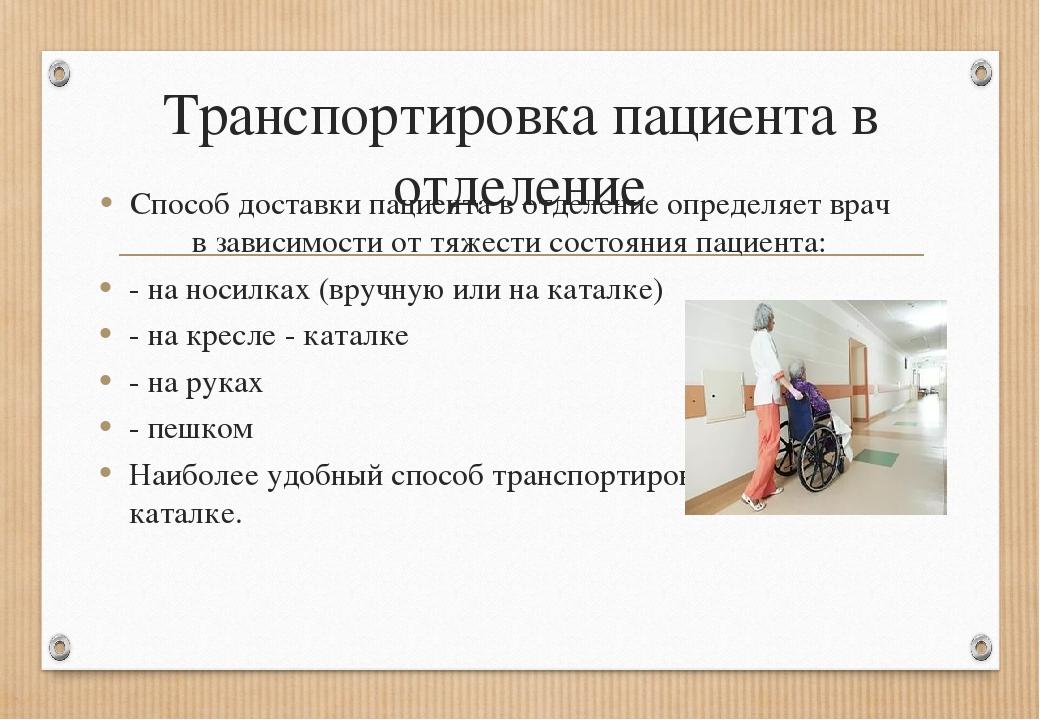 Реферат на тему приемное отделение больницы 5706