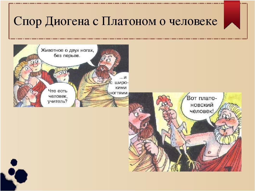 Спор Диогена с Платоном о человеке