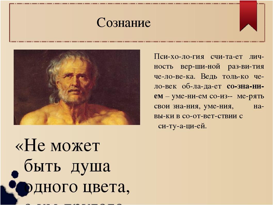 Сознание Психология считает личность вершиной развития человека....