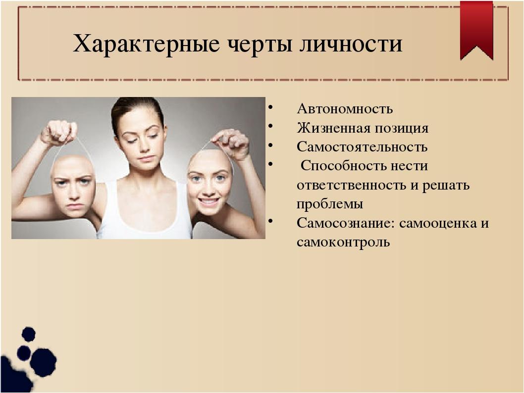 Характерные черты личности Автономность Жизненная позиция Самостоятельность С...