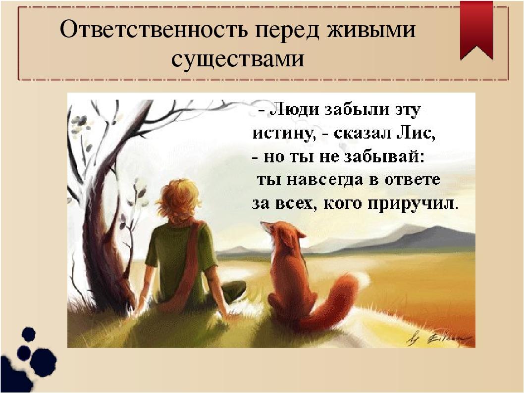 Ответственность перед живыми существами