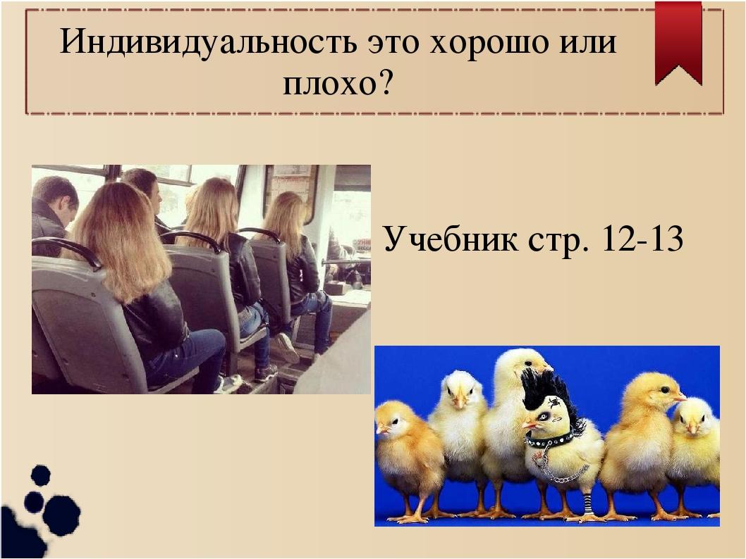 Индивидуальность это хорошо или плохо? Учебник стр. 12-13