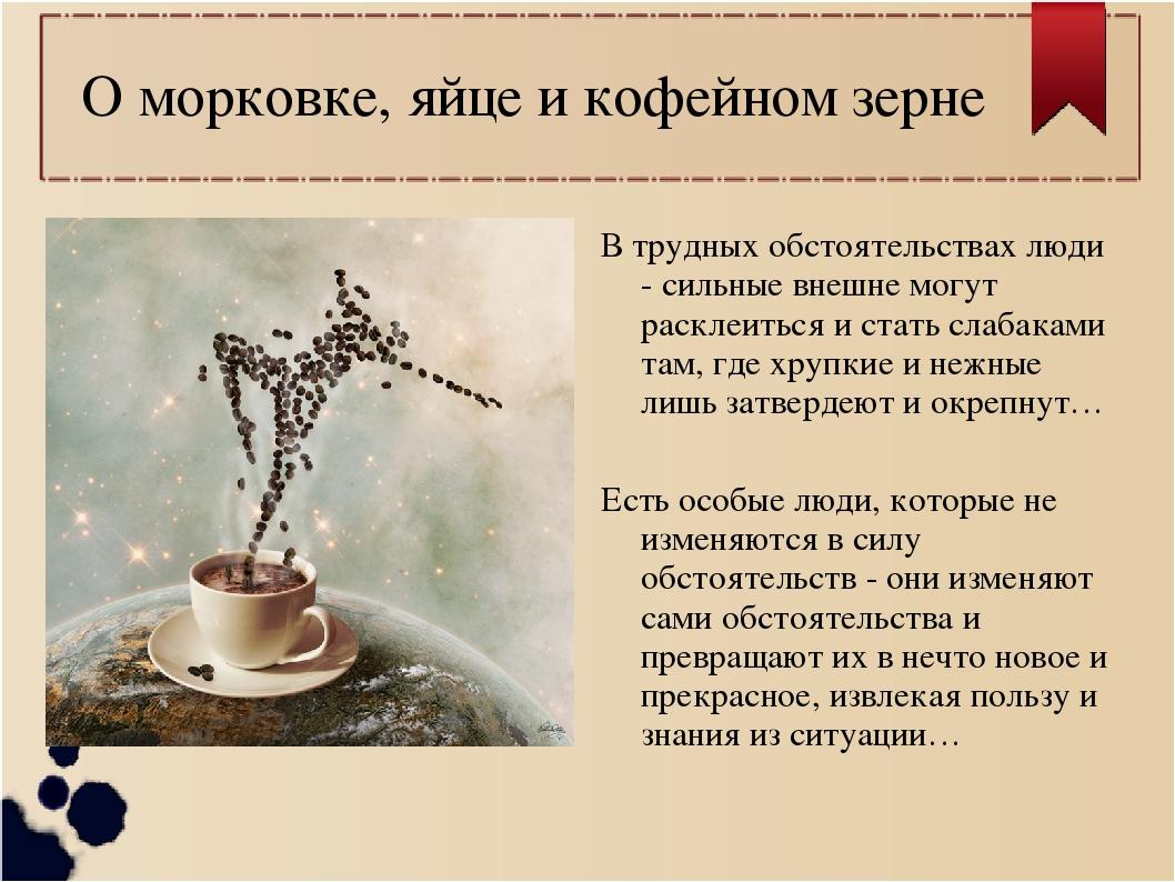 О морковке, яйце и кофейном зерне В трудных обстоятельствах люди - сильные вн...