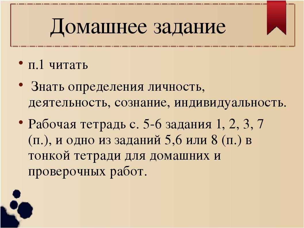 Домашнее задание п.1 читать Знать определения личность, деятельность, сознани...
