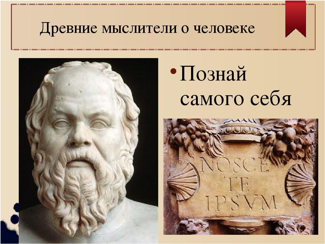 Древние мыслители о человеке Познай самого себя