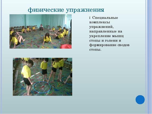 физические упражнения  ●Специальные комплексы упражнений, направленные на ук...