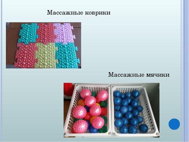 Массажные коврики Массажные мячики
