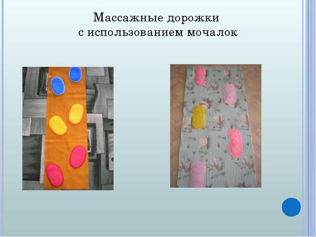 Массажные дорожки с использованием мочалок