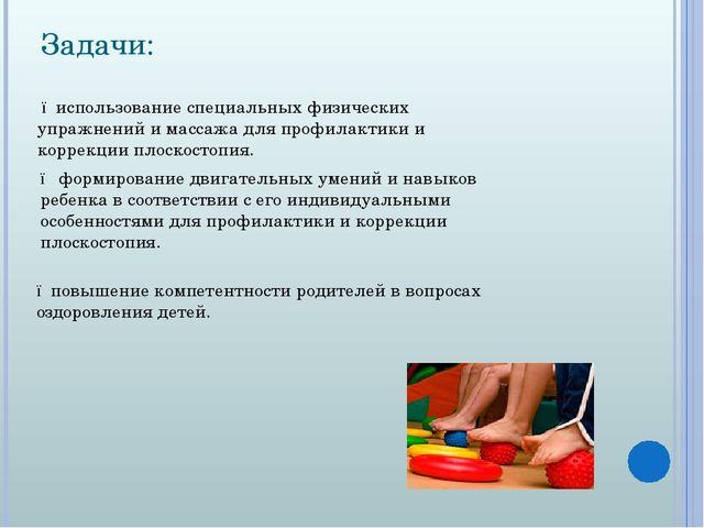 Задачи: ●использование специальных физических упражнений и массажа для профил...