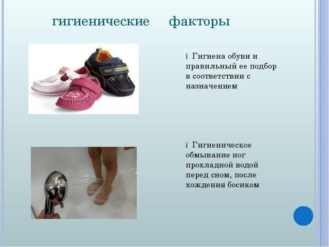 гигиенические факторы  ●Гигиена обуви и правильный ее подбор в соответствии...