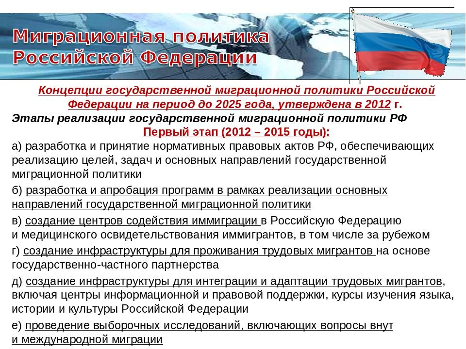 регулирование миграции в россии история алкоголя