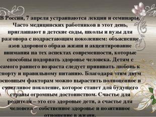 В России, 7 апреля устраиваются лекции и семинары. Часто медицинских работник