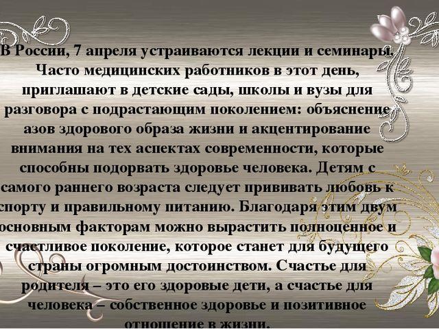 В России, 7 апреля устраиваются лекции и семинары. Часто медицинских работник...