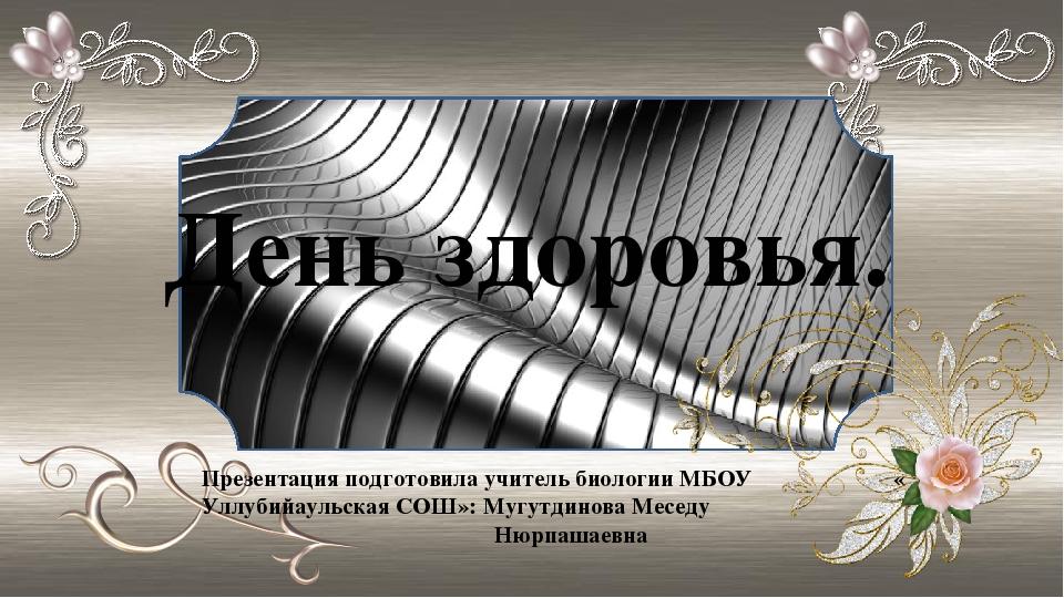 День здоровья. Презентация подготовила учитель биологии МБОУ « Уллубийаульска...