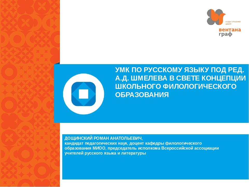 гдз по русскому языку 6 класс вентана-граф а.д. шмелёва