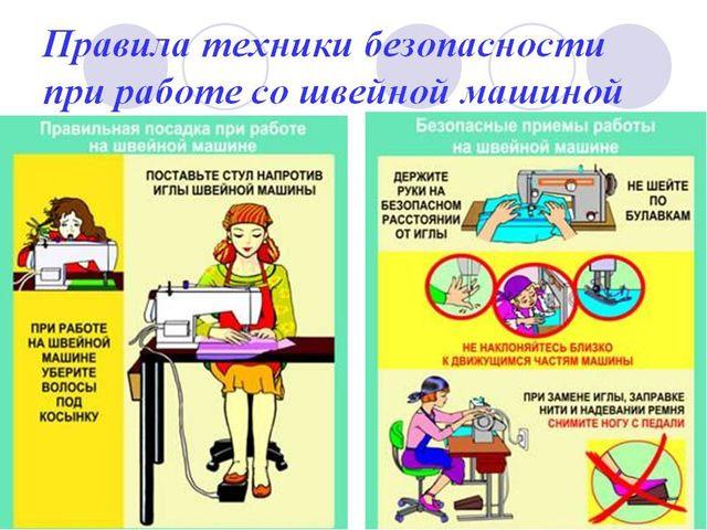 вакансии: Государственные безопасность жизнедеятельности на швейном предприятии рядом, ведь