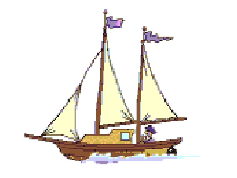Рисунок движущегося корабля