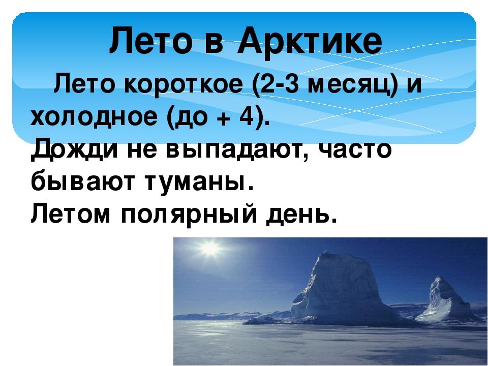 Конспект урока по окружающему миру 4 класс арктика полярник