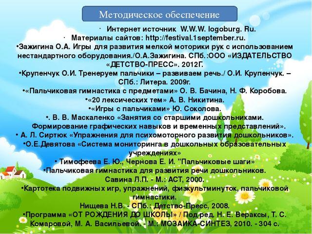 Методическое обеспечение Интернет источник W.W.W. logoburg. Ru. Материалы сай...