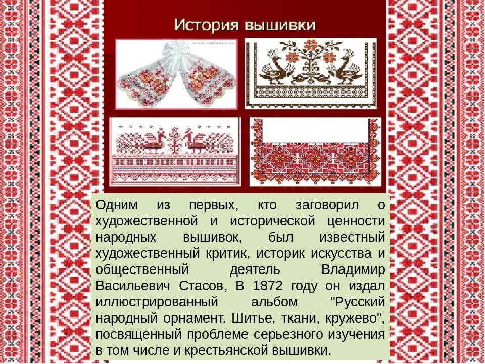 Виды вышивки традиционной 25