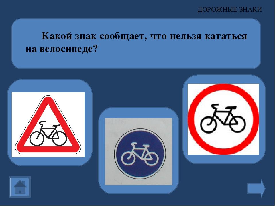Выбери знак «Пешеходная дорожка» ДОРОЖНЫЕ ЗНАКИ
