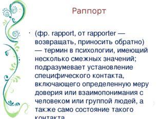 Раппорт (фр. rapport, от rapporter — возвращать, приносить обратно) — термин