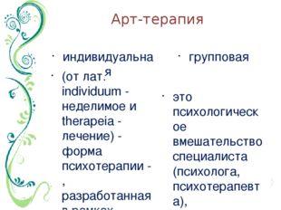 Арт-терапия индивидуальная (от лат. individuum - неделимое и theraрeia - лече