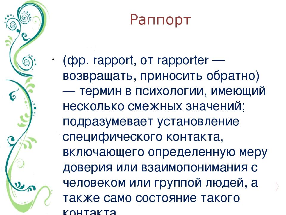 Раппорт (фр. rapport, от rapporter — возвращать, приносить обратно) — термин...