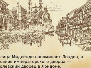 Столица Мидлендо напоминает Лондон, а описание императорского дворца — короле