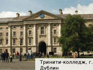 Тринити-колледж, г. Дублин