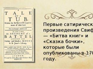Первые сатирические произведения Свифта — «Битва книг» и «Сказка бочки», кото
