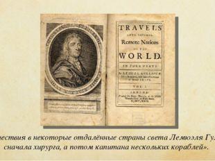 «Путешествия в некоторые отдалённые страны света Лемюэля Гулливера, сначала х
