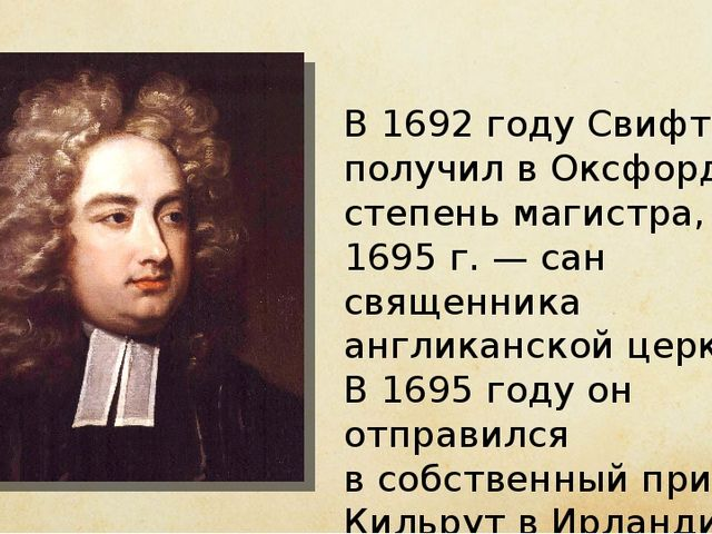 В 1692 году Свифт получил в Оксфорде степень магистра, в 1695 г. — сан священ...